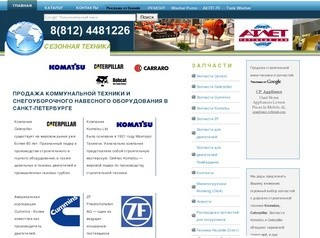 Продажа коммунальной техники и снегоуборочного навесного оборудования в Санкт