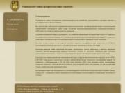 РЗФИ - Рошальский завод фторопластовых изделий