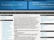 Crimealawyers.com