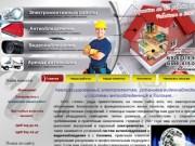 Электромонтаж, антиобледенение, видеонаблюдение в г. Коломна