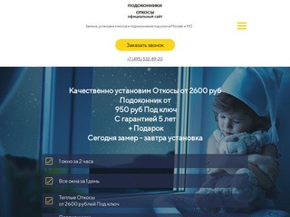 Откосы Подоконники Установка в Москве