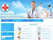 Рузаевская центральная районная больница