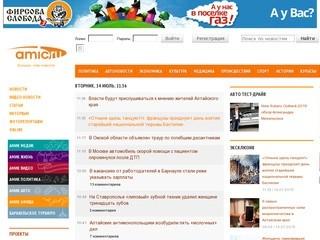 Amic.ru