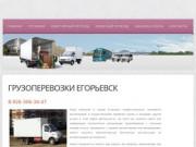 Грузоперевозки Егорьевск, заказать недорого вы можете в нашей компании