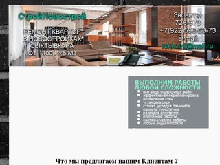 Ремонт квартир в новостройках Сыктывкара под ключ