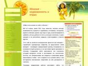 Абхазия - недвижимость и отдых (цены в Абхазии)