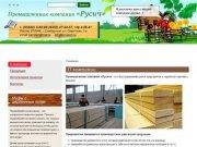 «Русич», промышленная компания, г. Слободской | Уголь, доска, щит, мебель