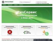 Рассекреченные Наноматериалы (Россия, Тульская область, Тула)