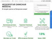 Офисная мебель недорого в СПб и Ленинградской области