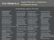Карта Северодвинска с улицами и номерами домов онлайн
