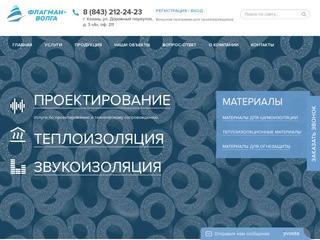 Теплоизоляционные материалы, производство в Казани (Россия, Татарстан, Казань)