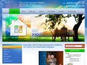 Уход за престарелыми людьми Оказание услуг на дому Агентство домашнего сервиса - Уют г. Новозыбков