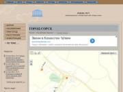 Информационный портал города Сорск