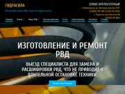 ГидраСила: изготовление и ремонт РВД, сварка всех видов металла, г. Новокузнецк