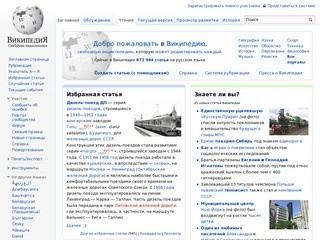 Вельск на Википедии