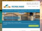 Монтаж заборов и ворот под ключ | Киров | РЕГИОН ЗАБОР  (8332) 42-09-57