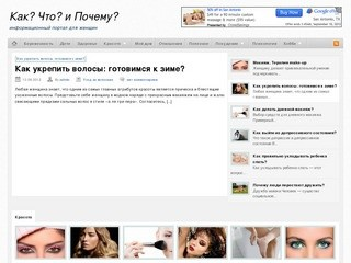 Сайт для женщин