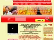 Бесплатная справочная служба КОНТАКТ ПЛЮС г.Находка  69-05-05 696-333