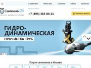 Услуги сантехника (Россия, Московская область, Москва)