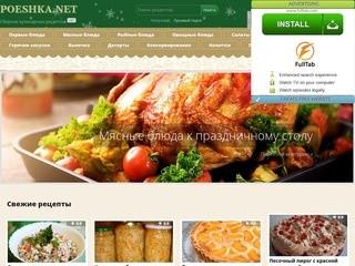 Сборник лучших кулинарных рецептов (Россия, Московская область, Москва)