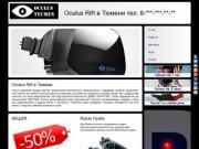 Oculus Rift Tyumen