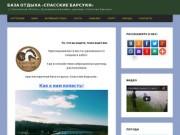 База отдыха «Спасские Барсуки» | Смоленская область, Духовщинский район, урочище «Спасские Барсуки»