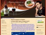 Приглашаю вас на сайт с вкусными рецептами. Для вас приготовлены рецепты любой сложности, как от самых простых рецептов от получаса в приготовлении, так и до самых сложных рецептов. (Украина, Киевская область, Киев)
