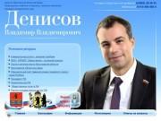 Денисов Владимир Владимирович депутат Ярославской областной Думы