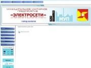 МУП Электросети - г.Бологое: Титульная