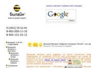 Билайн Интернет Ярославль 8-962-200-11-10 /    Домашний Интернет Билайн