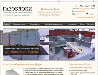 Купить газобетонные блоки в Перми. Автоклавный газобетон, цена | Газоблоки Пермь