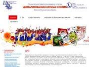 ЦЕНТРАЛИЗОВАННАЯ КЛУБНАЯ СИСТЕМА  Клинский муниципальный район