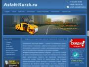 Асфальтирование, ремонт, строительство дорог в Курске