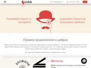 Агентство «5o'click»