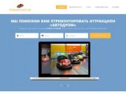 РЕМАВТОДРОМ - Ремонт и обслуживание аттракциона «АВТОДРОМ» (автомобили сталкивающиеся)