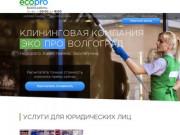 """Клининговая компания """"ЭкоПро"""" Волгоград. Низкие цены, высокое качество"""