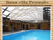 """Баня """"На Речной"""", г.Белгород, ул.Речная, д.4, тел."""
