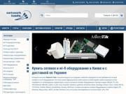 Магазин Network Tools занимается поставками передового Wi-Fi и сетевого оборудования с доставкой в городе Киев. (Украина, Киевская область, Киев)