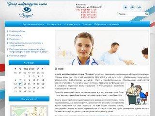 Центр микрохирургии глаза в Кабардино-Балкарии -