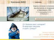 ООО «Викс» - застеклить балкон и лоджию под ключ (Россия, Новосибирская область, Новосибирск)