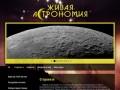Астраханский астрономический клуб им. Ф.Ю.Зигеля (Россия, Астраханская область, г. Астрахань)
