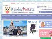 Детский интернет-магазин в Оренбурге KINDERBEST.RU. Товары для новорожденных в Оренбурге. (Россия, Оренбургская область, Оренбург)