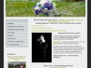 Сайт Фотографа Кирсанов Сергей фото-видео Команда KSWED Запечатляя мечты!