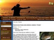 Рыбалка в Абхазии (Fishing Pro)