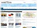 Информационный портал - Vesti72.ru Тюмень: новости, события, бесплатные объявления