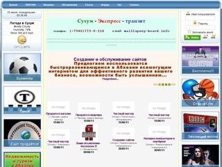 Сухум - Экспресс - транзит (создание сайтов)