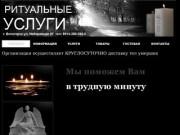Ритуальные Услуги в городе Белогорск, ул Маяковского 22; тел: 8914-388-388-0