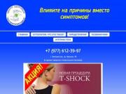 """Центр здоровья """"Остеопрактика"""". Остеопатия в Электростали, Ногинске."""
