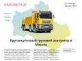 Грузовая эвакуация в Москве | 8-925-608-74-22 | 24 часа
