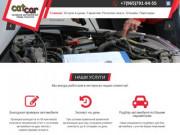 CatCar - выездная проверка автомобилей перед покупкой в СПб и Ленинградской области